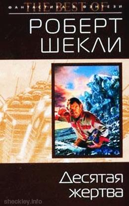 Роберт Шекли - Десятая жертва (роман)