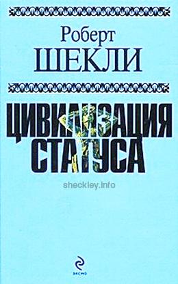Роберт Шекли - Цивилизация статуса (роман)